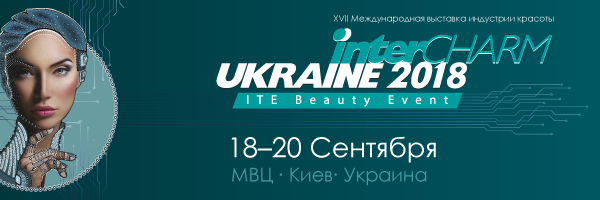 Выставка InterCHARM Ukraine 2018
